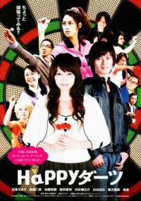 Happy dâtsu (2008) plakat