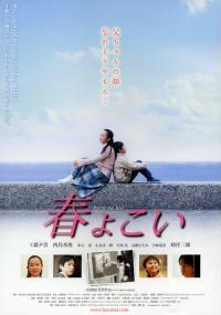 Haru yo Koi (2008) plakat