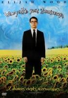 plakat - Wszystko jest iluminacją (2005)
