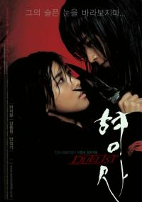 Pojedynek (2005) plakat