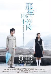 Na Nian, Yu Bu Ting Guo (2010) plakat