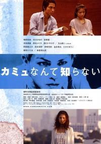 Kamyu nante shiranai (2005) plakat