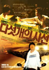 Daseot gae ui siseon (2005) plakat