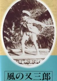 Kaze no Matasaburô (1940) plakat