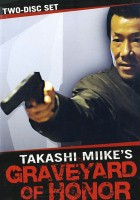 plakat - Shin Jingi no Hakaba (2002)
