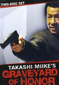 Shin Jingi no Hakaba