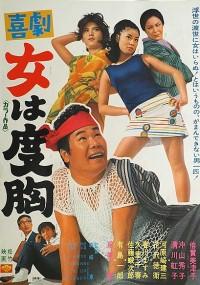 Kigeki: Onna wa Dokyō (1969) plakat