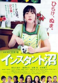 Instant Numa (2009) plakat