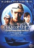 plakat - Manatsu no Orion (2009)