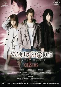 Vanpaia sutôrîzu: Chasers (2011) plakat
