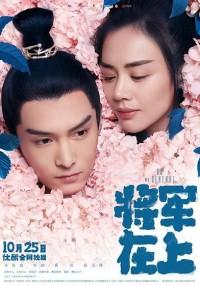 Jiang Jun Zai Shang (2017) plakat