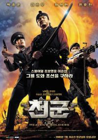 Cheon-goon