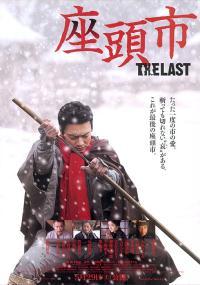 Zatôichi the Last (2010) plakat