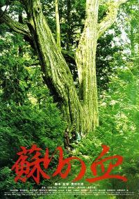 Yomigaeri no Chi (2009) plakat