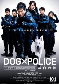 Dog x Police: Junpaku no kizuna (2011) plakat