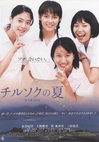 Romans pod szczęśliwą gwiazdą (2003) plakat