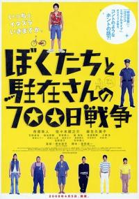 Boku Tachi to Chūzai San no 700 Nichi Sensō (2008) plakat