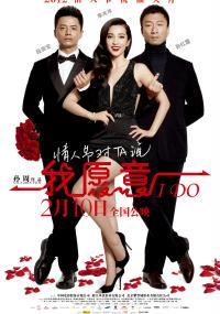 Wo Yuan Yi (2012) plakat