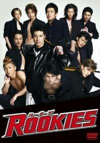 Rookies (2008) plakat