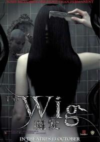 Peruka (2005) plakat