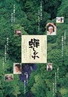 Samuraj, którego kochałam (2005) plakat