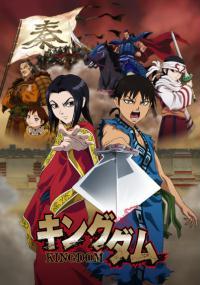 Kingdom (2012) plakat