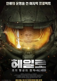 Halo: The Fall of Reach (2015) plakat