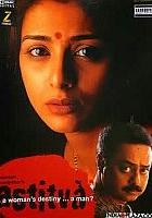 Astitva (2000) plakat