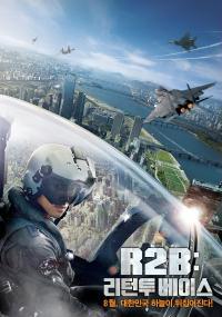 R2B: Powrót do bazy