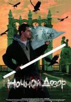 Straż nocna(2004)