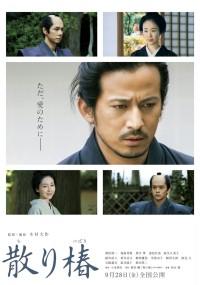 Chiri Tsubaki (2018) plakat