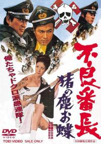 Furyô banchô: Inoshika Ochô (1969) plakat