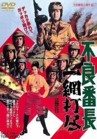 Furyo bancho ichimou dajin (1972) plakat