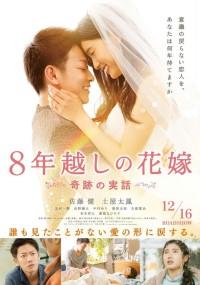 8 Nen Goshi no Hanayome