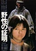 Yasei no shômei (1978) plakat