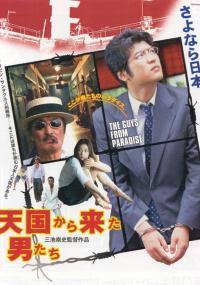 Tengoku kara kita otoko-tachi (2000) plakat