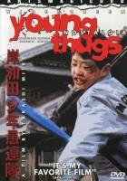 plakat - Kishiwada shônen gurentai: Bôkyô (1998)