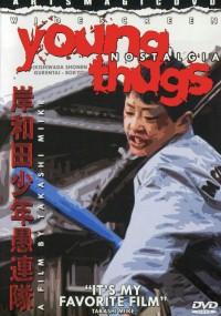 Kishiwada shônen gurentai: Bôkyô (1998) plakat