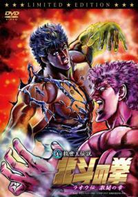 Shin kyûseishu densetsu Hokuto no Ken: Raô den - Gekitô no shô (2007) plakat