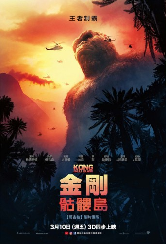 kong_skull_island_ver11_xlg.jpg