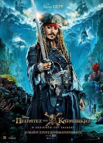 Pirates-of-the-Caribbean-1.jpg