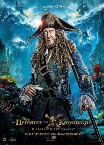 Pirates-of-the-Caribbean-2.jpg