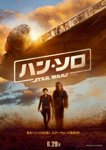 Solo-A-Star-Wars-Story-Japanese-Poster.png