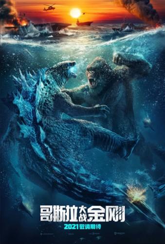 GodzillavsKong07.jpg