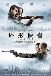 looper-chinese-poster.jpg